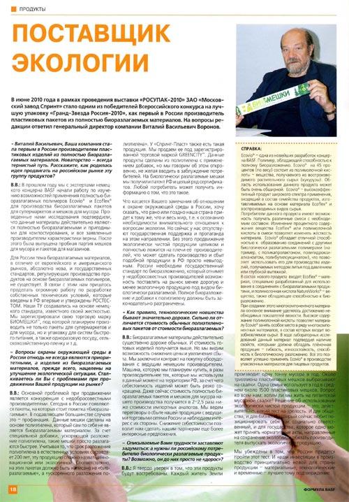 """Интервью генерального директора компании Воронова В.В. журналу """"Packaging""""."""